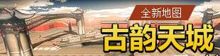 铁甲精英9月12日9:00更新维护公告