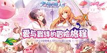仙境传说RO手游EP2.0宠物情人9月12日上线