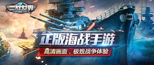 《二战世界》不删档今日开启 独特海战极致体验