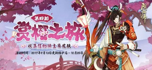 阴阳师赏樱之旅