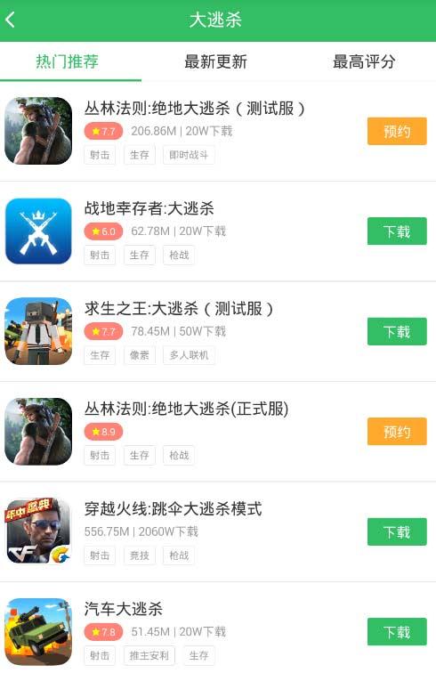 大逃杀手游爆发前夜:腾讯网易加玩法 中小厂商新品扎堆