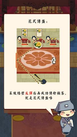 大中华食堂