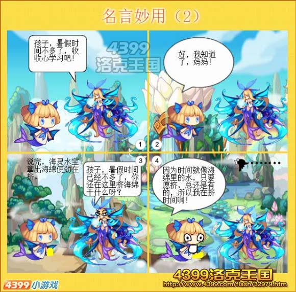 洛克王国四格漫画之名言妙用(2)