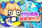 名言妙用(2)
