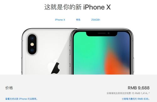 iPhone X多少钱