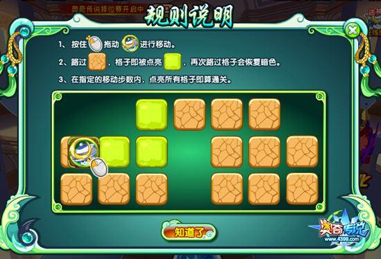 奥奇传说武圣熊猫游戏规则
