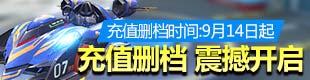 梦幻飞车9月14日更新 删档充值测试送大礼