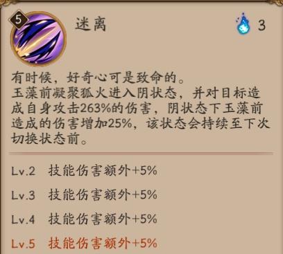阴阳师玉藻前技能