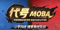网易MOBA新作《决战平安京》精英测试9月19日开启 寻找最懂MOBA的你