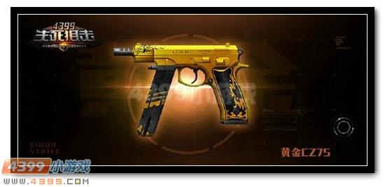 4399生死狙击黄金CZ75 短小精悍致命一击