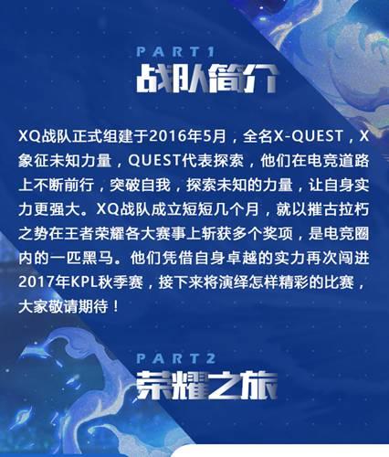 王者荣耀XQ战队介绍