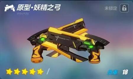崩坏3武器原型妖精之弓解析