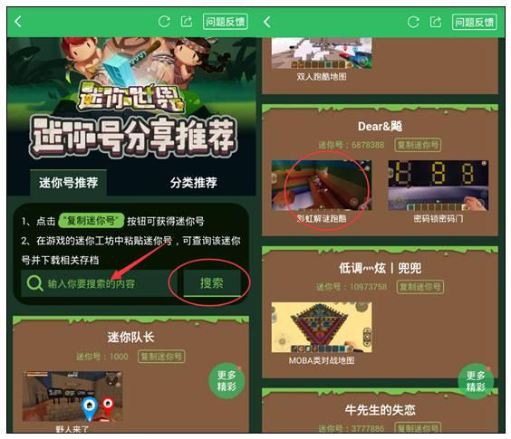 迷你世界迷你号推荐分享攻击上线 查找好玩的存档