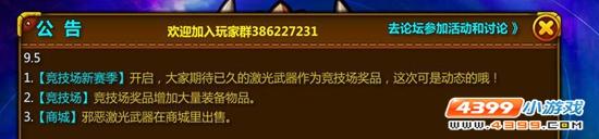 国王的勇士5V9.5版本更新公告
