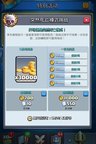 皇室战争特别活动奖励