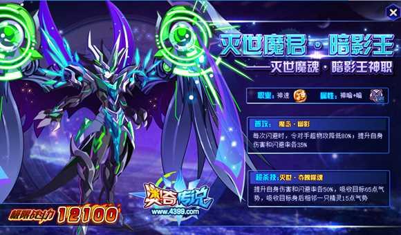 奥奇传说灭世魔君暗影王极限战斗力