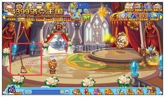 洛克王国打扫王国城堡