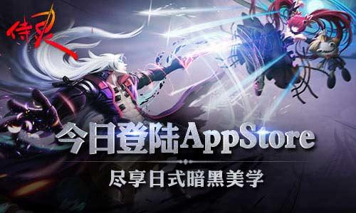 日式暗黑横版动作手游《侍灵》今日登陆App Store