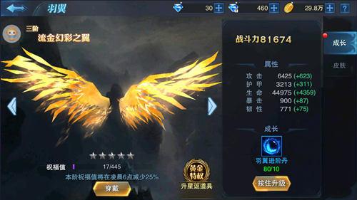 《魔法王座》羽翼系统介绍 羽翼怎么得
