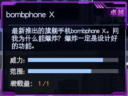 战争使命bombphone X