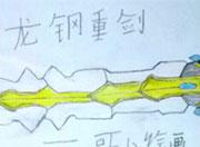 火线精英手绘龙钢重剑