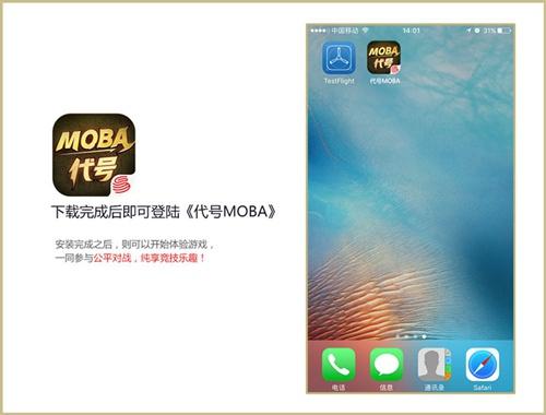 代号MOBA苹果下载