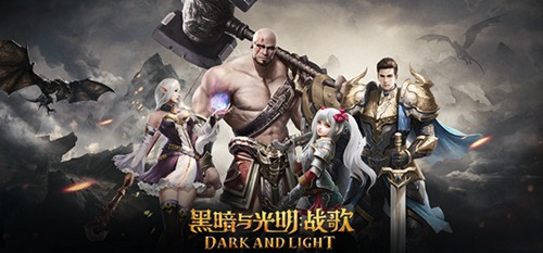 黑暗与光明:战歌