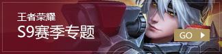 王者荣耀S9专题