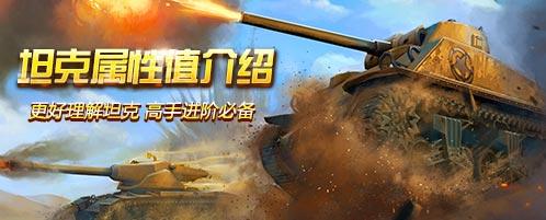 坦克大战坦克大战坦克各项属性值功能简介