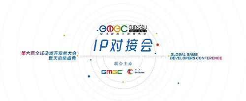 GMGC成都2017 ・ IP对接会 | 路演IP申请正式开启