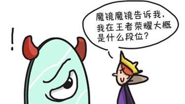 王者荣耀同人漫画欣赏 魔镜的尴尬时间