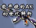 【有fà可说】火线精英AK-初世代