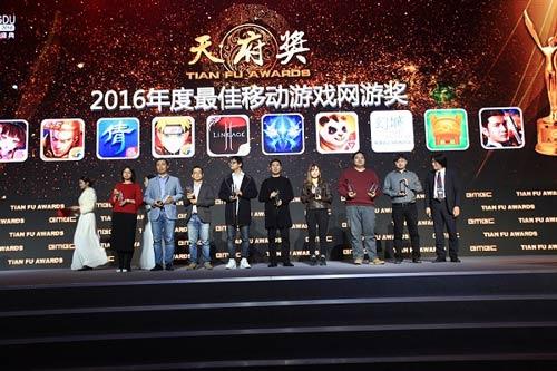 2016年度天府奖颁奖盛典