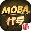 代号MOBA攻略