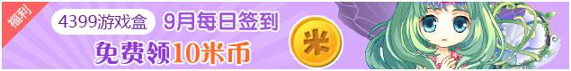小花仙4399游戏盒9月签到送10米币