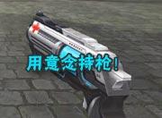 火线精英神奇的手枪