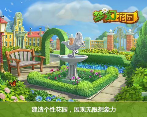 4399手机游戏网 梦幻花园 游戏资讯 正文  玩家通过积累星星完成重建