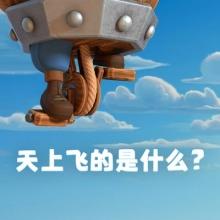 "<font color=""#FF0000"">飞行器or骷髅气球?10月新卡终曝光!</font>"
