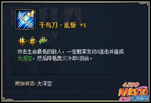 火影忍者ol四位忍者模型更变 改头换面重新做忍者