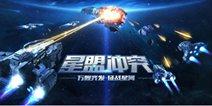 硝烟弥漫 《星盟冲突》9月21日安卓全平台同步首发