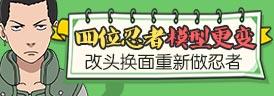 火影忍者OL【爆料】四位忍者模型更变 改头换面重新做忍者