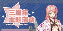 《战舰少女r》9月22日维护更新 三周年主题活动开启