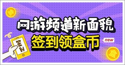 【签到】玩转全新网游频道,签到盒币送不停!