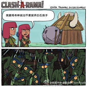 皇室战争漫画