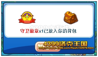 洛克王国守卫徽章