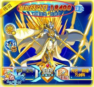奥奇传说威耀圣光万剑王极限战斗力