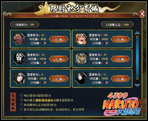 火影忍者ol忍者模型更换 9月22日版本更新公告