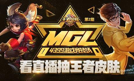 4399王者荣耀MGL竞技大赛