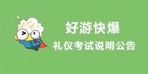 「好游快爆 礼仪考试」说明公告