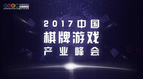 2017中国棋牌游戏产业峰会